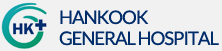 HANKOOK GENERAL HOSPITAL